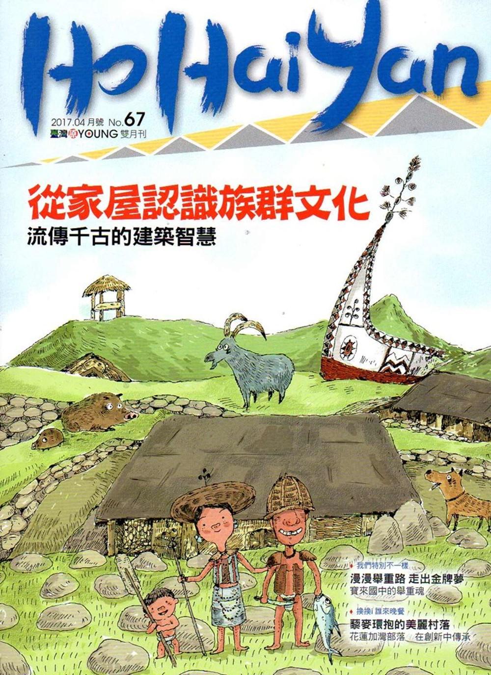Ho Hai Yan台灣原YOUNG原住民青少年雜誌雙月刊2017.4 NO.67
