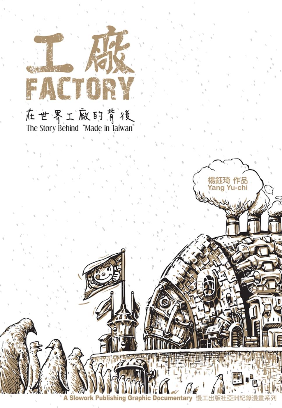 工廠:在世界工廠的背後