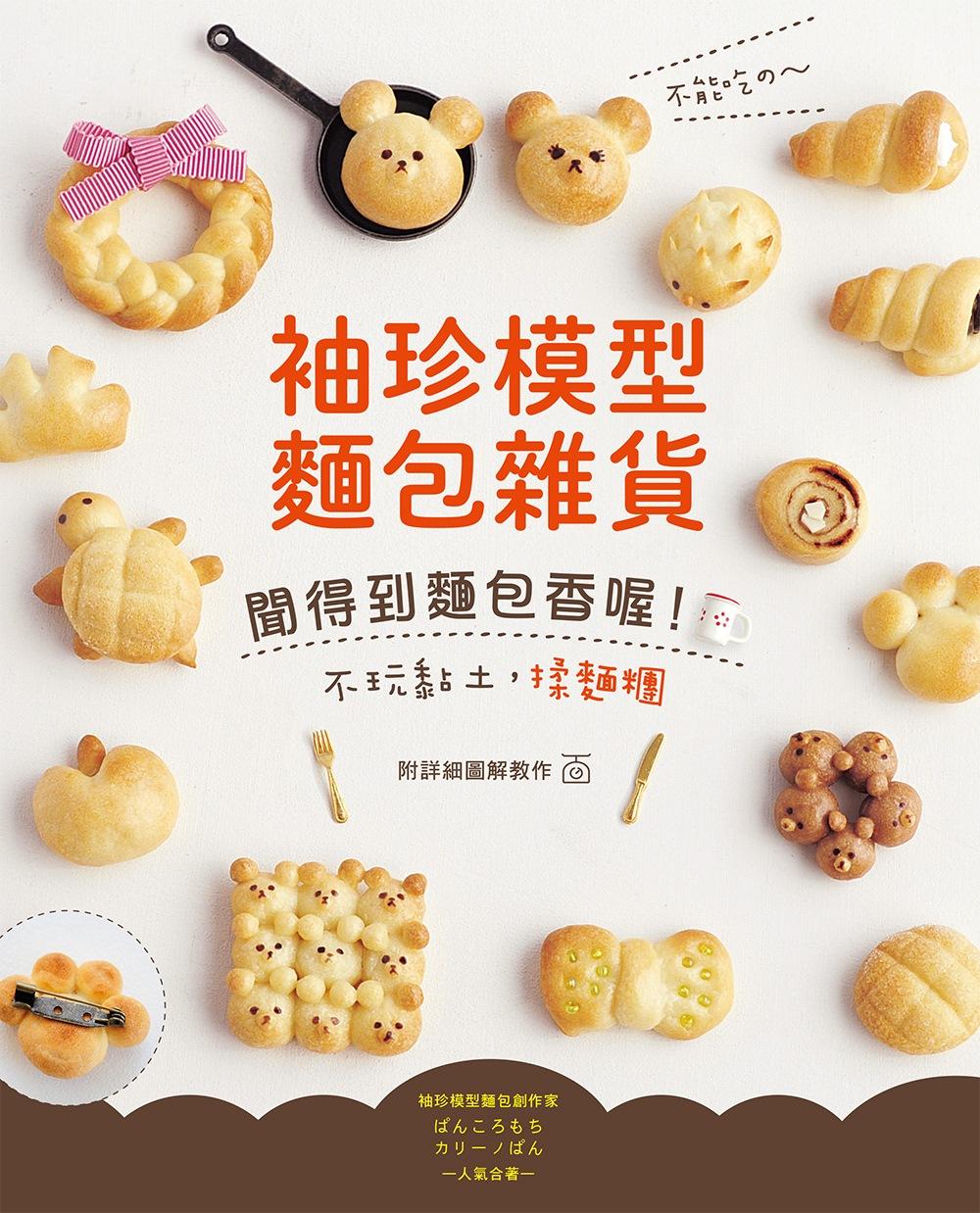 不能吃的 ~ 袖珍模型麵包雜貨:聞得到麵包香喔!不玩黏土,揉麵糰!