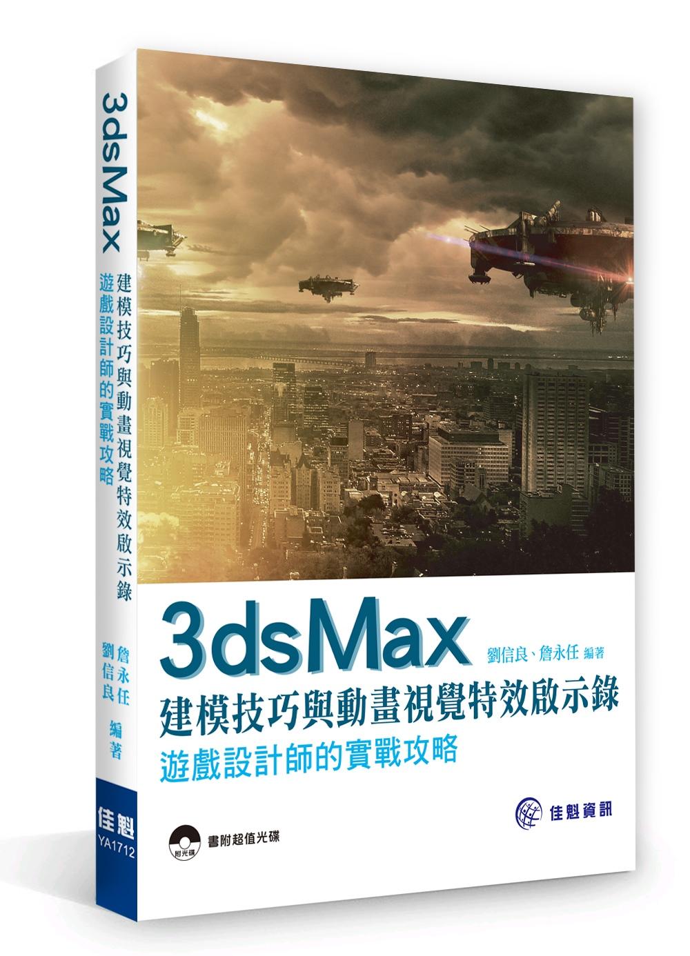 3ds Max 建模技巧與動畫視覺特效啟示錄:遊戲設計師的實戰攻略(附CD)