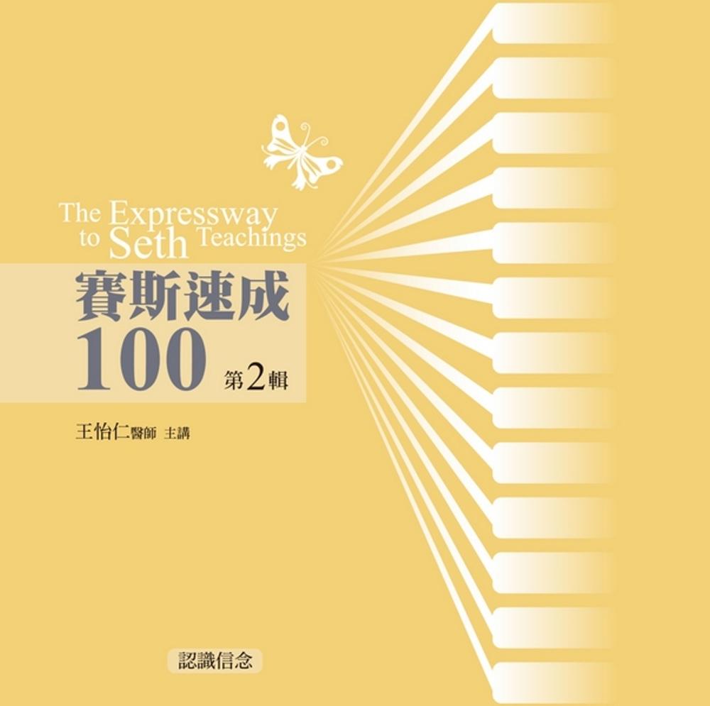◤博客來BOOKS◢ 暢銷書榜《推薦》賽斯速成100有聲書第2輯(11片CD)