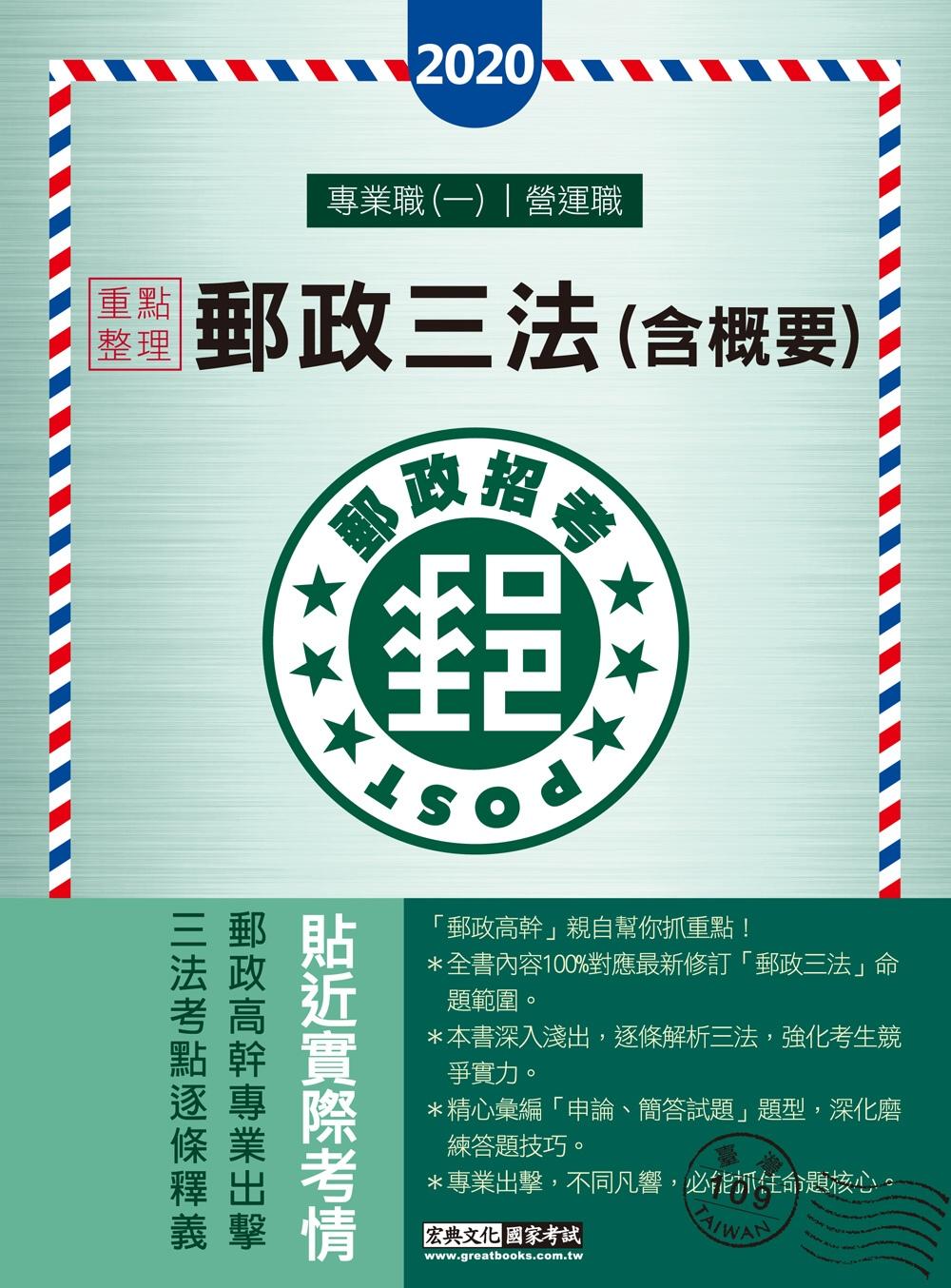 【對應考科新制】2017 郵政三法(含概要):專業職(一)、營運職適用