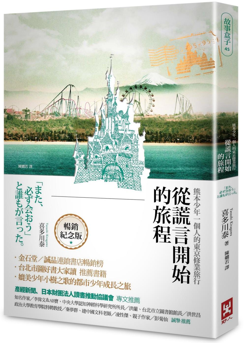 從謊言開始的旅程:熊本少年一個人的東京修業旅行(暢銷燙金紀念版)(二版)