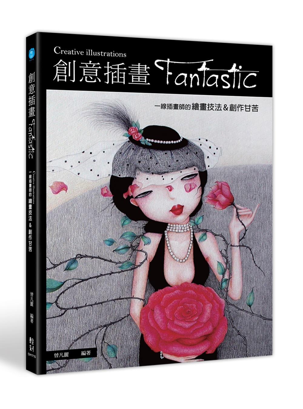 創意插畫Fantastic:一線插畫師的繪畫技法&創作甘苦