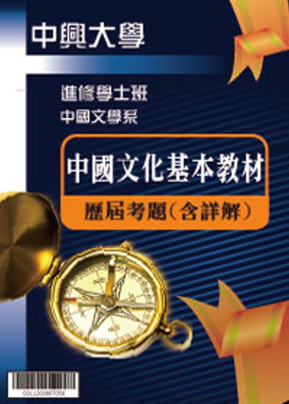 考古題解答-國立中興大學-進修學士 科目:中國文化基本教材 100/101/102/103/104/105