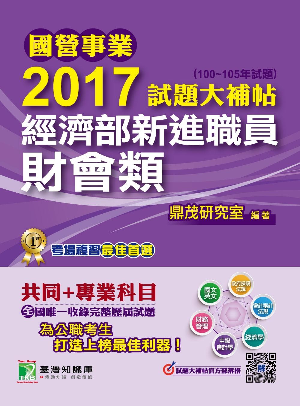 國營事業2017試題大補帖經濟部新進職員【財會類】共同+專業 (100~105年試題)