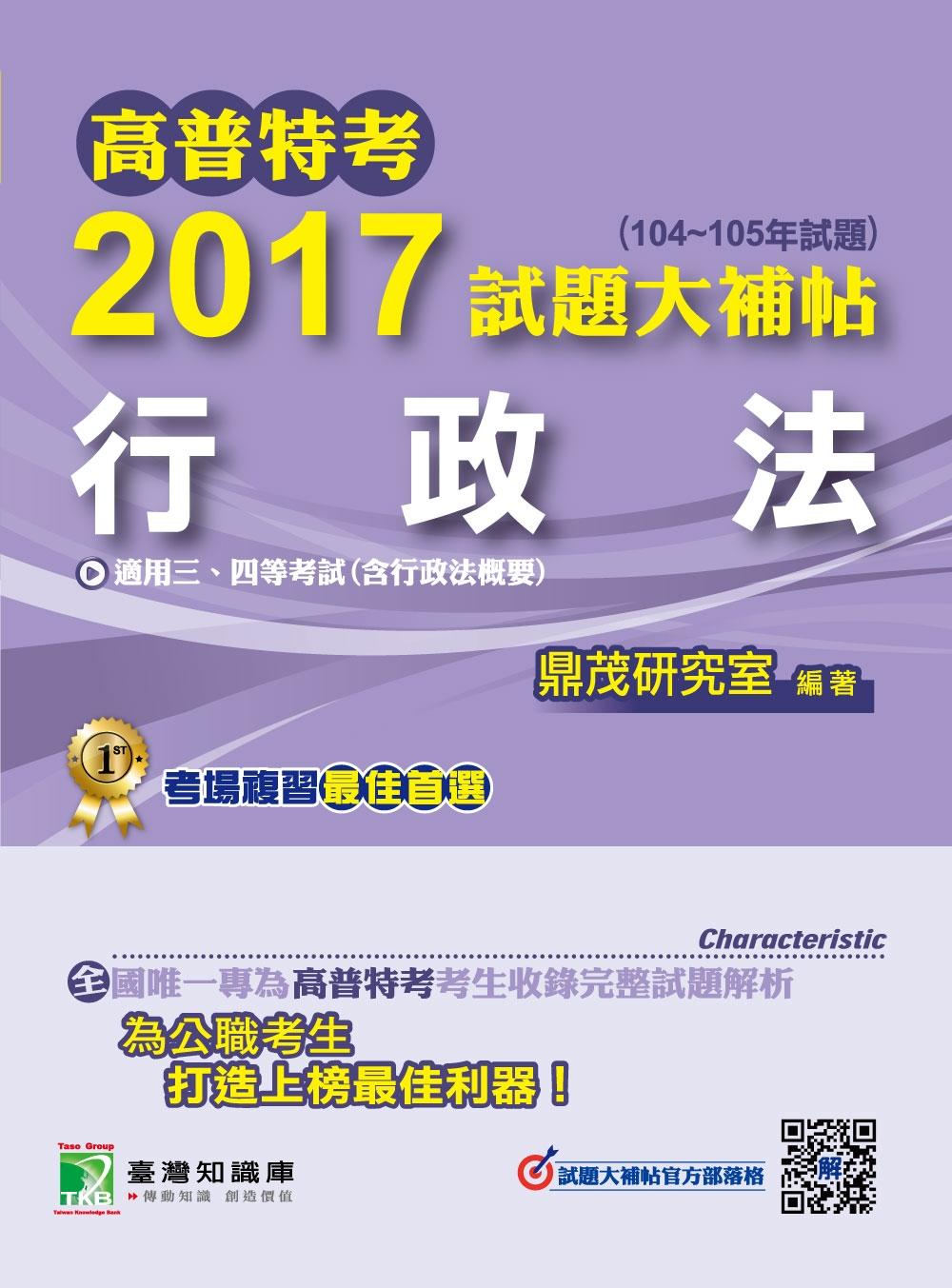 高普特考2017試題大補帖【行政法】(104~105年試題)三、四等