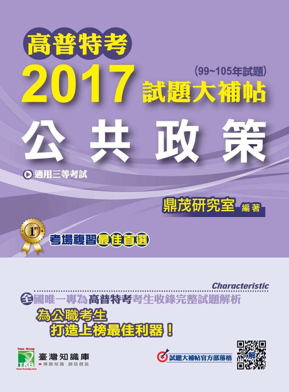 高普特考2017試題大補帖【公共政策】(99~105年試題)三等