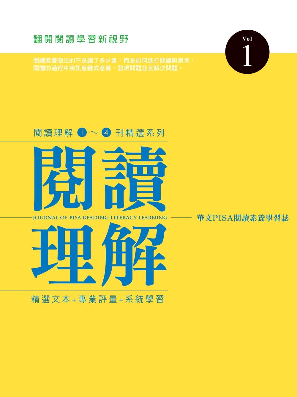 閱讀理解1~4刊精選系列 vol.1