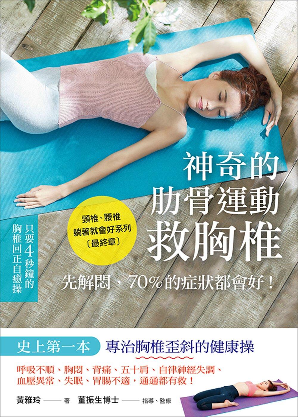 ◤博客來BOOKS◢ 暢銷書榜《推薦》神奇的肋骨運動救胸椎:呼吸不順、胸悶、背痛、五十肩,自律神經失調、血壓異常、失眠、腸胃不適,通通都有救!