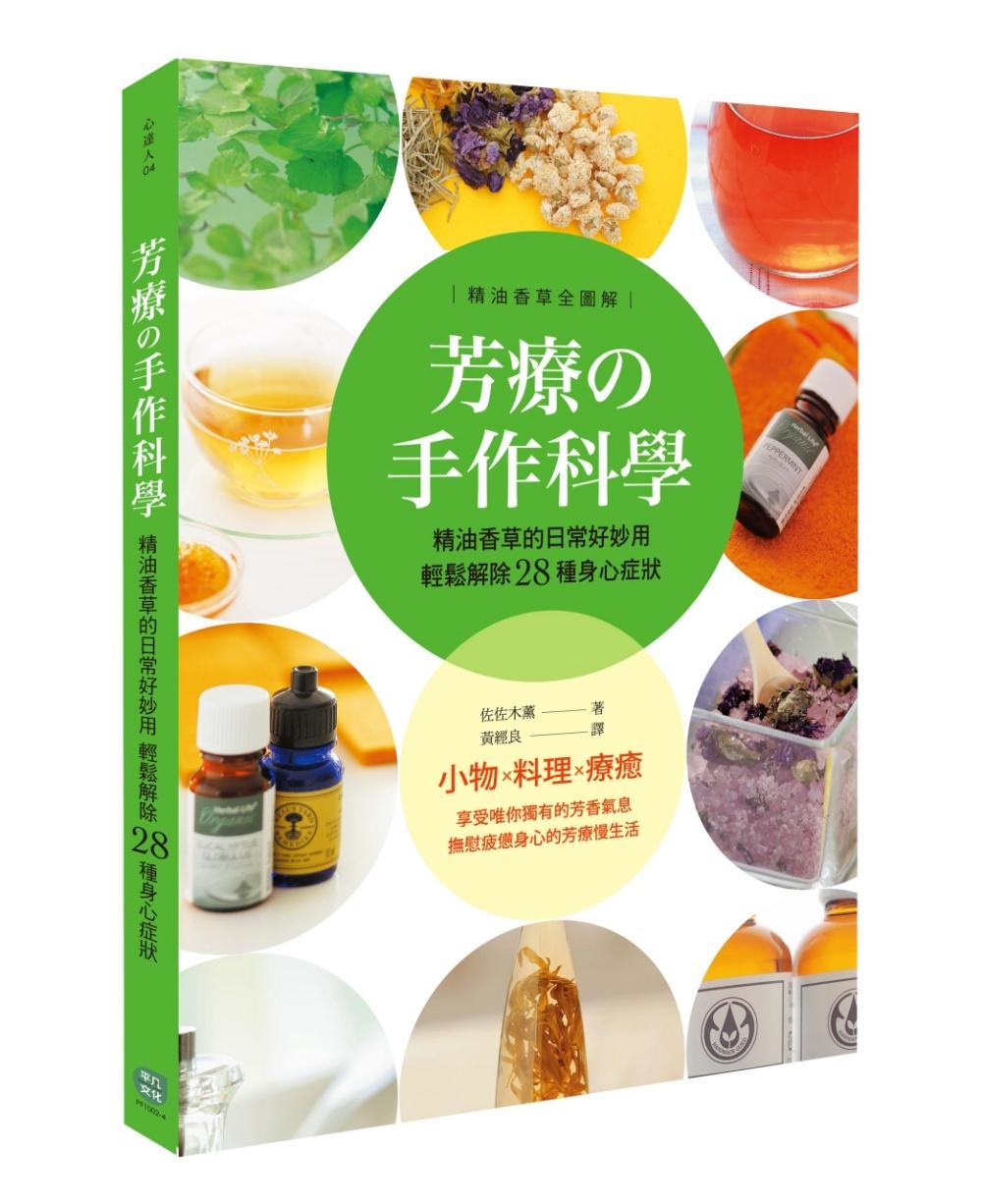 芳療の手作科學:精油香草的日常好妙用,輕鬆解除28種身心症狀