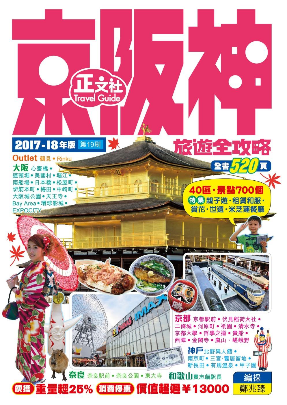京阪神旅遊全攻略2017-18年版(19刷)