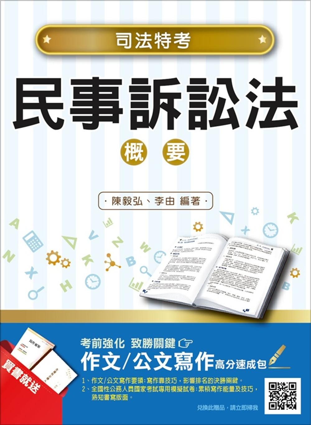 【全新改版】民事訴訟法概要(司法特考適用)(贈作文/公文寫作高分速成包)(二版)