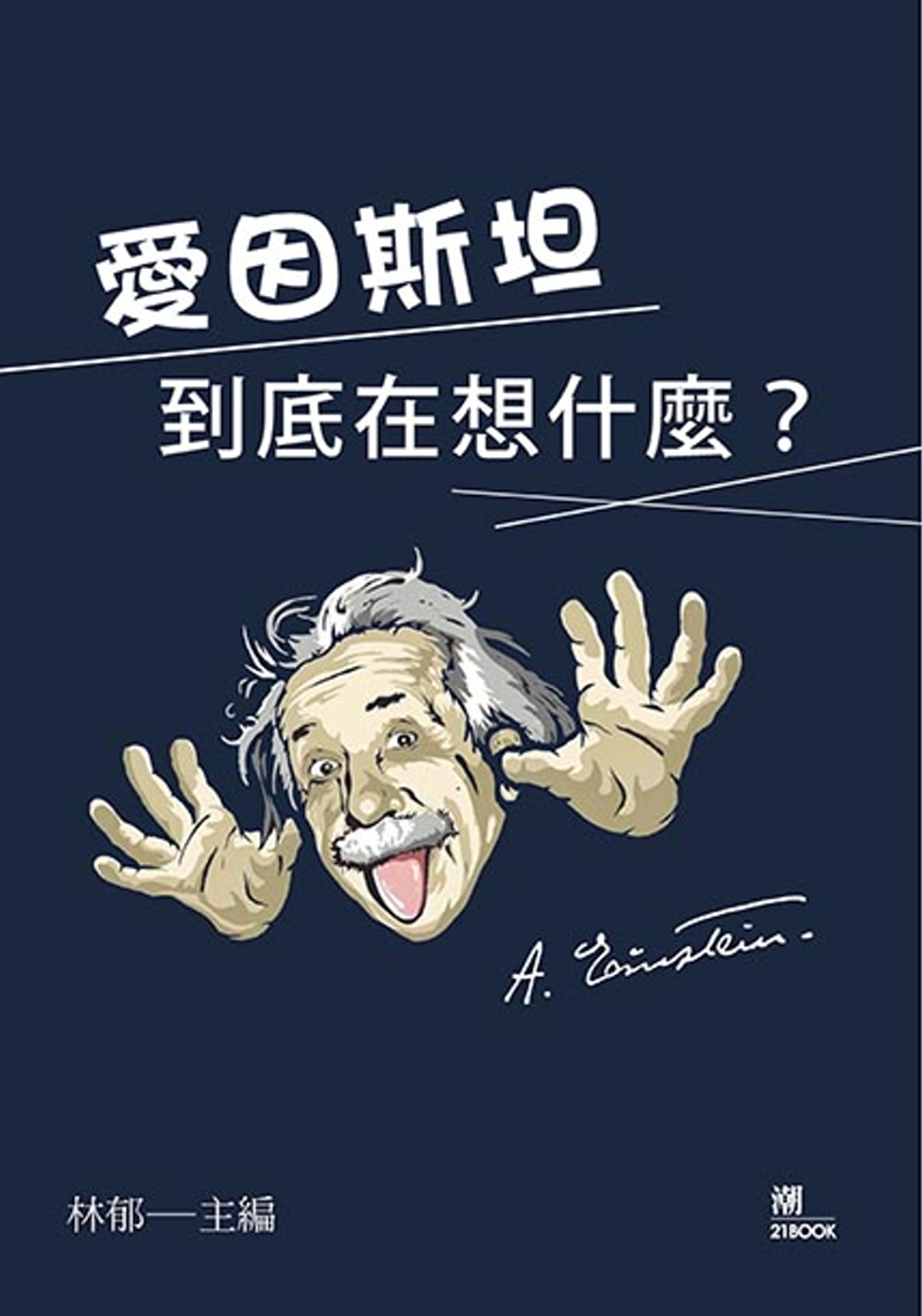 ◤博客來BOOKS◢ 暢銷書榜《推薦》愛因斯坦到底在想什麼?