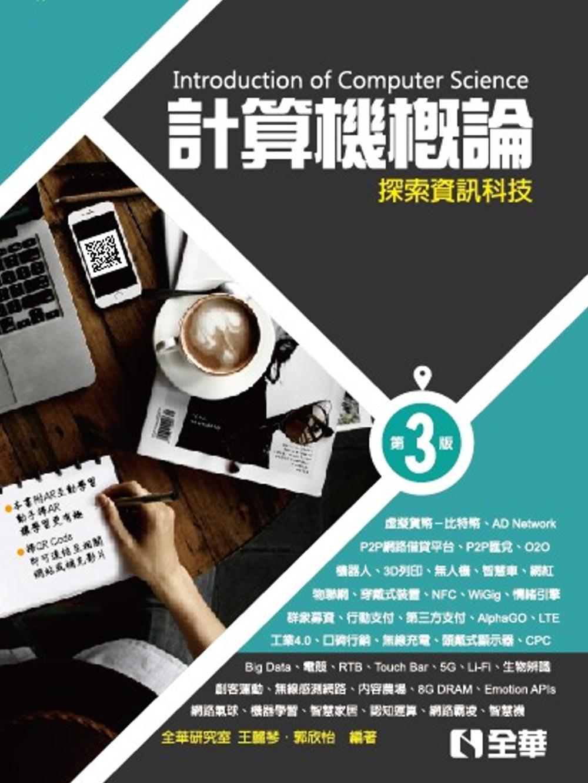 計算機概論:探索資訊科技(第三版)