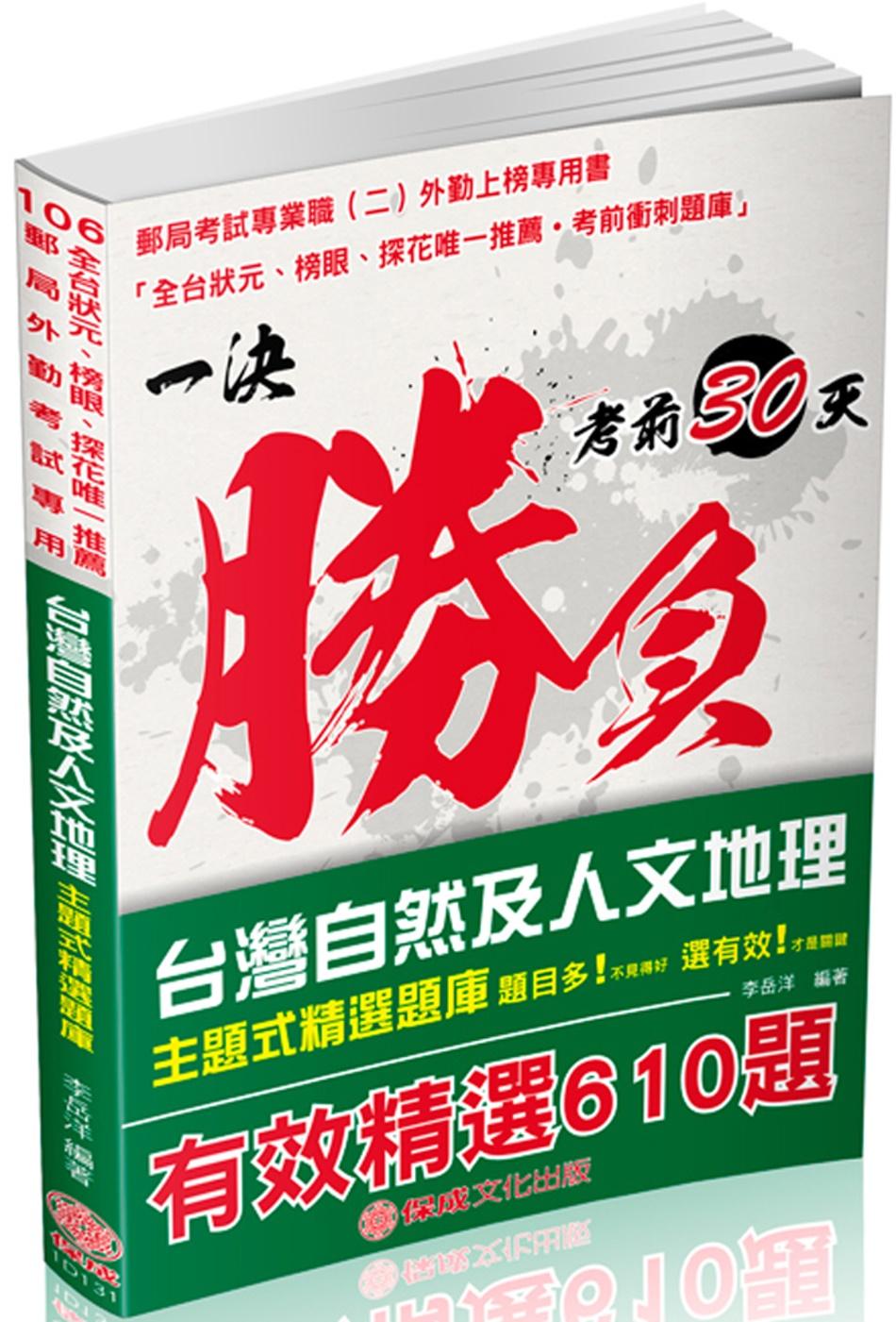 ◤博客來BOOKS◢ 暢銷書榜《推薦》台灣自然及人文地理題庫-主題式精選題庫-郵局外勤<保成>