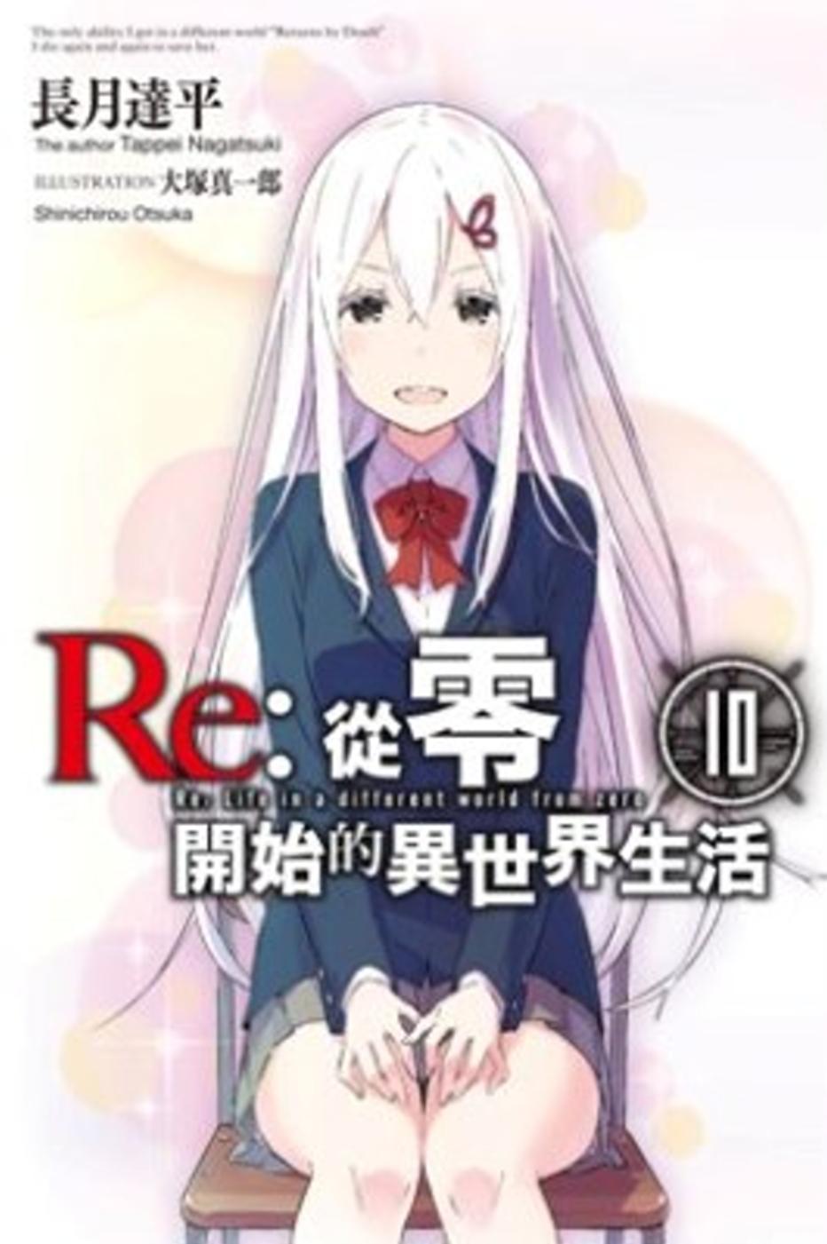 Re:從零開始的異世界生活(10)限定版