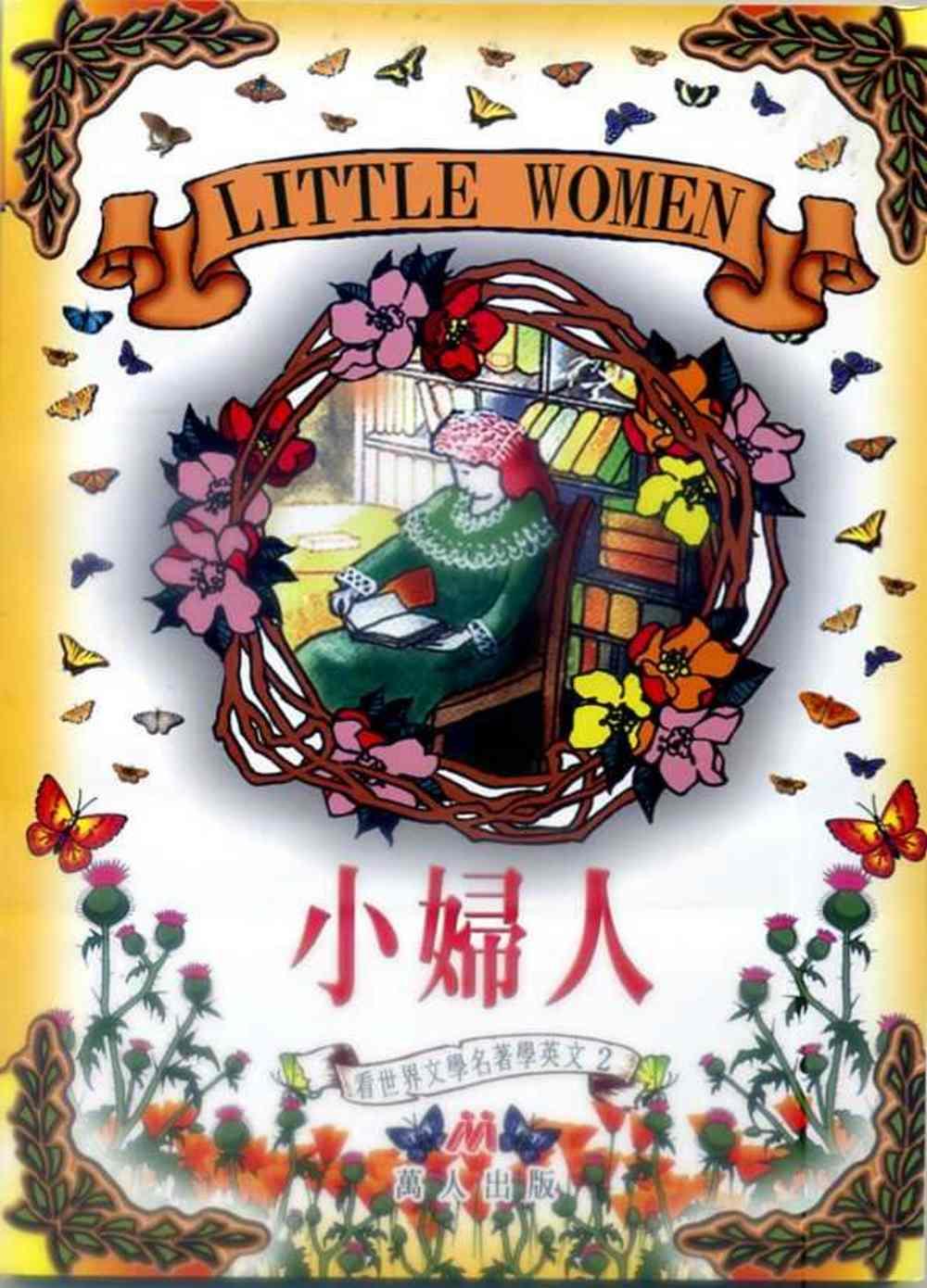 ◤博客來BOOKS◢ 暢銷書榜《推薦》看世界文學名著學英文(2):小婦人(書+CD+CD-R)