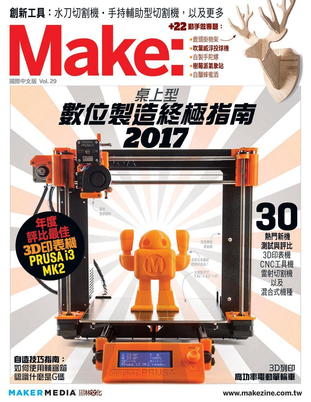 ◤博客來BOOKS◢ 暢銷書榜《推薦》Make:國際中文版29