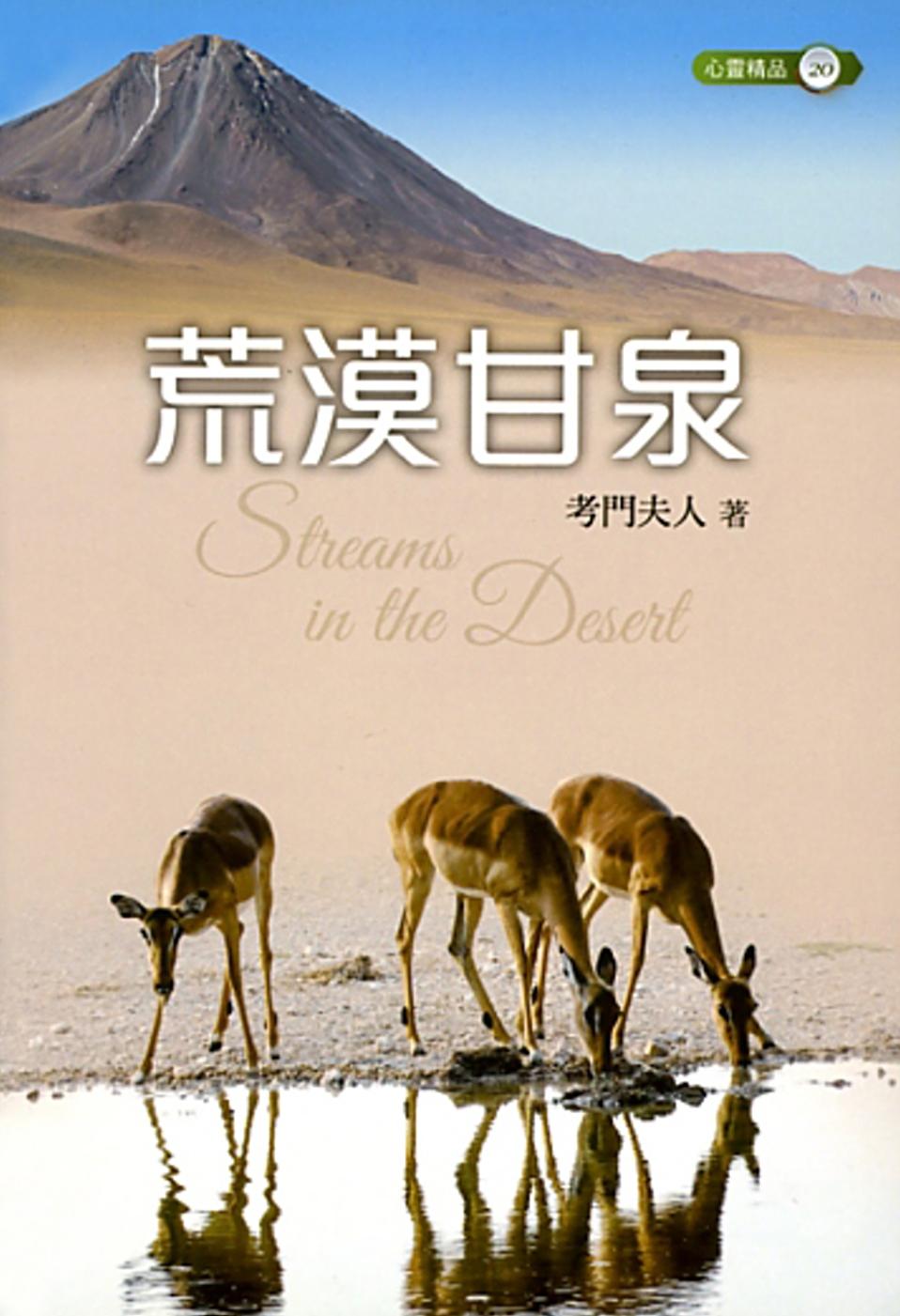 ◤博客來BOOKS◢ 暢銷書榜《推薦》荒漠甘泉(32開)