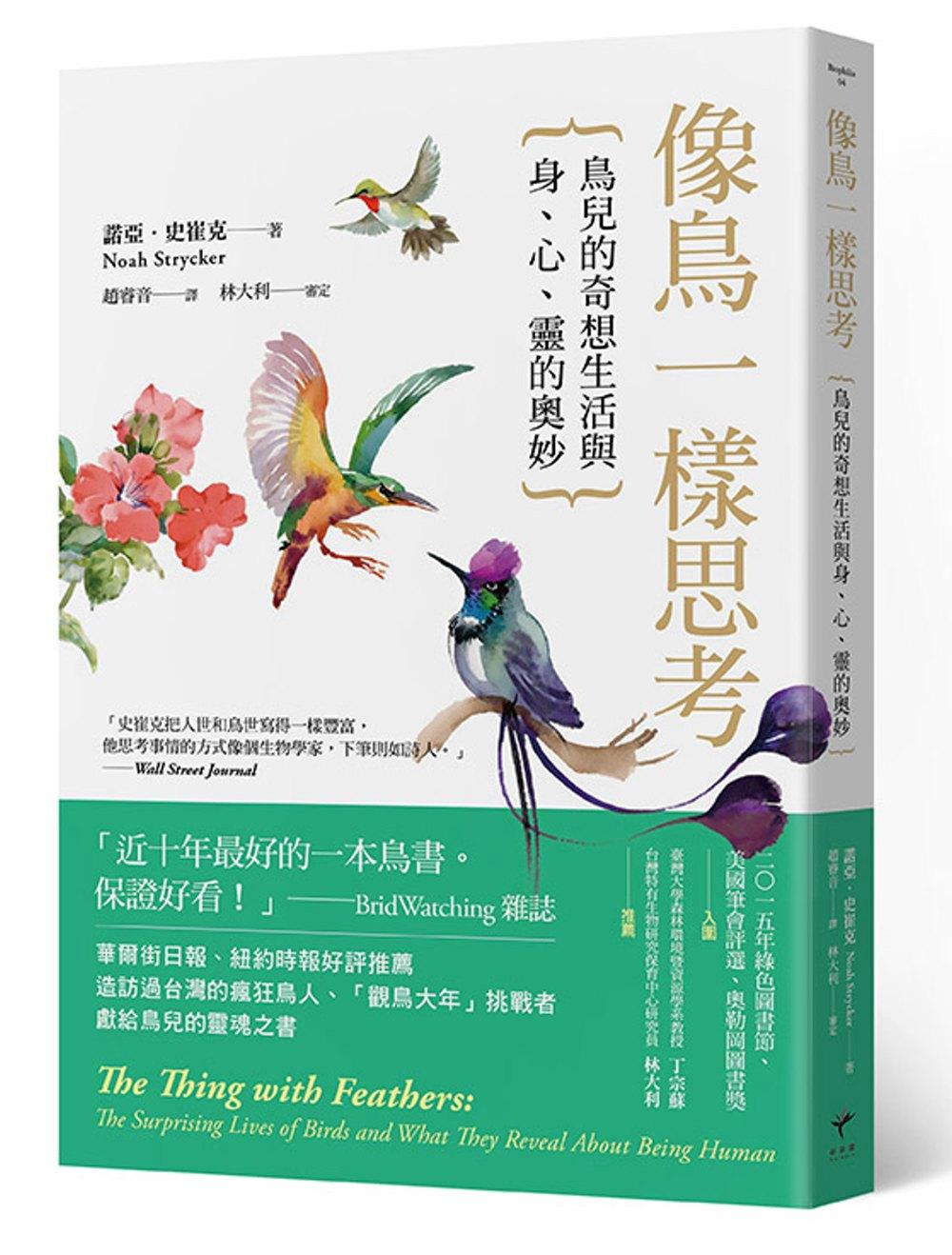 像鳥一樣思考:鳥兒的奇想生活與身、心、靈的奧妙