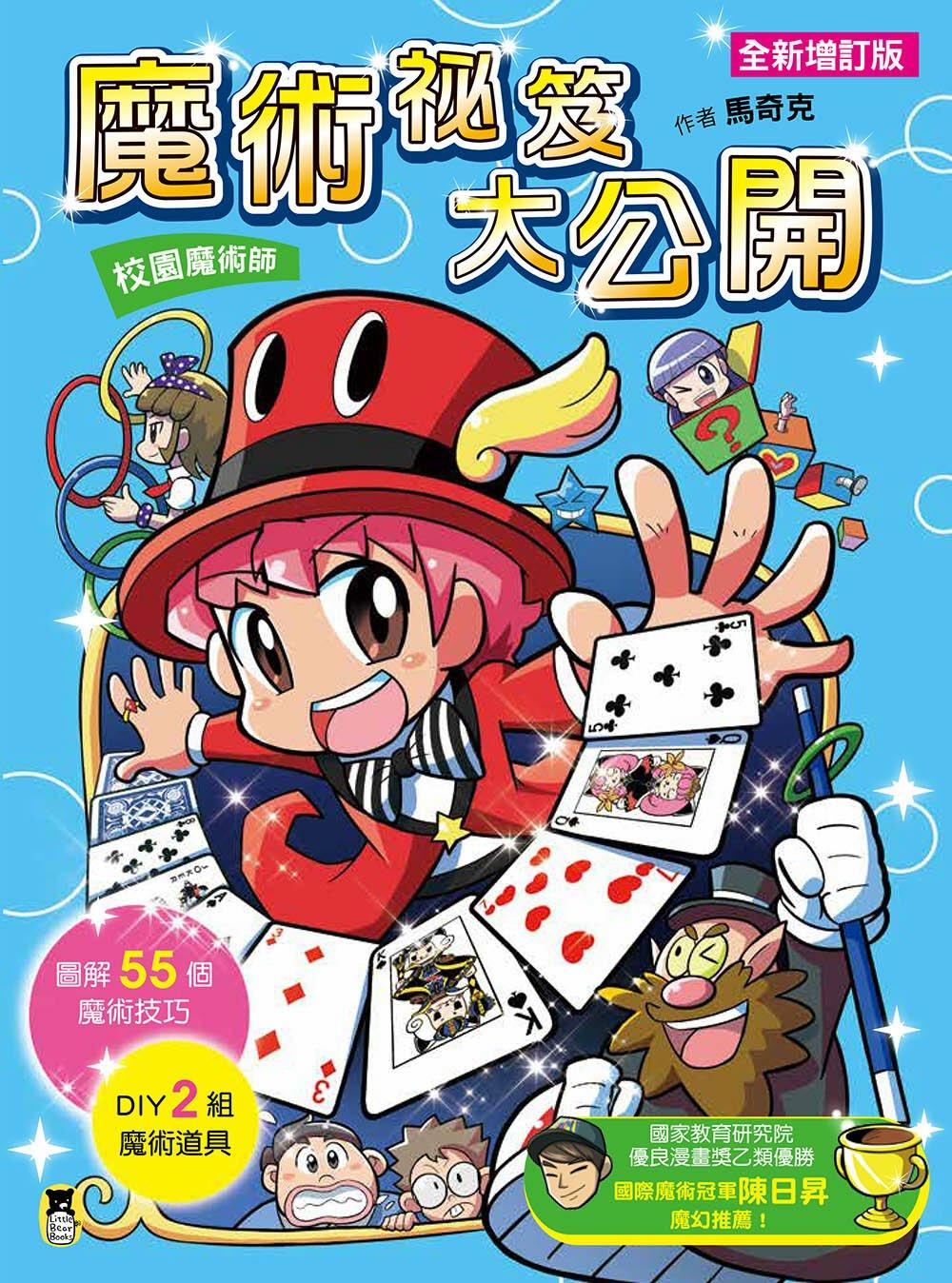 校園魔術師:魔術祕笈大公開(全新增訂版)