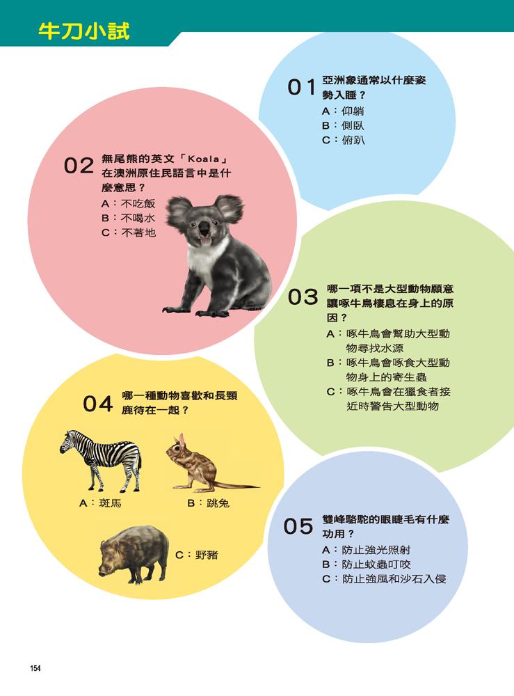 ◤博客來BOOKS◢ 暢銷書榜《推薦》X萬獸探險隊:(4) 巨獸對決 象王VS犀牛(附學習單)