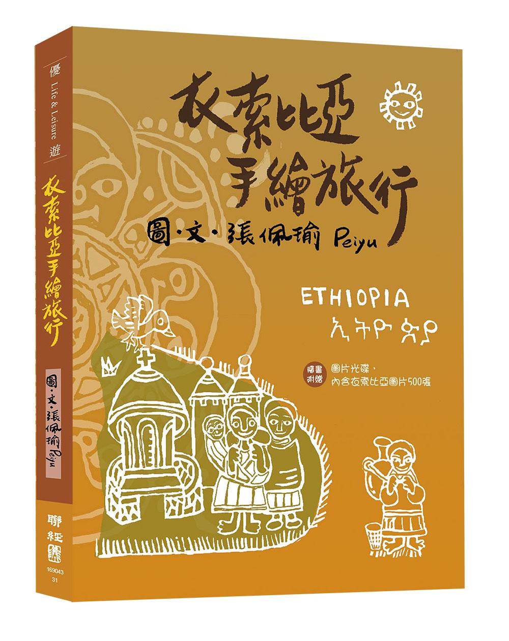 衣索比亞手繪旅行(附明信片、圖...