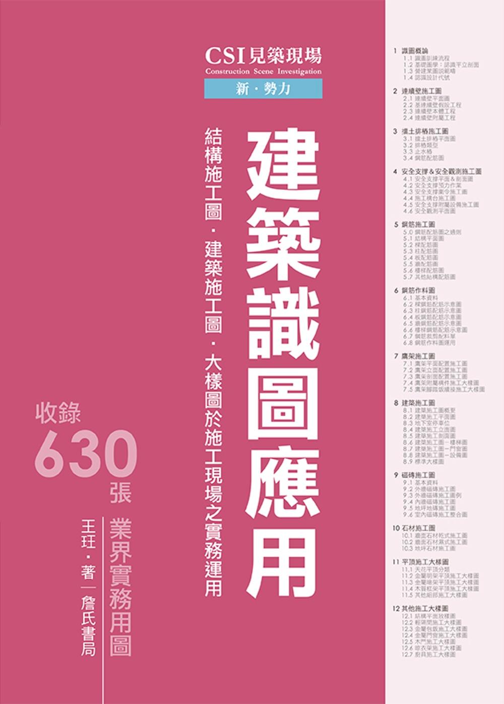 CSI見築現場第一冊:建築識圖應用「結構施工圖、建築施工圖、大樣圖於施工現場之實務運用」