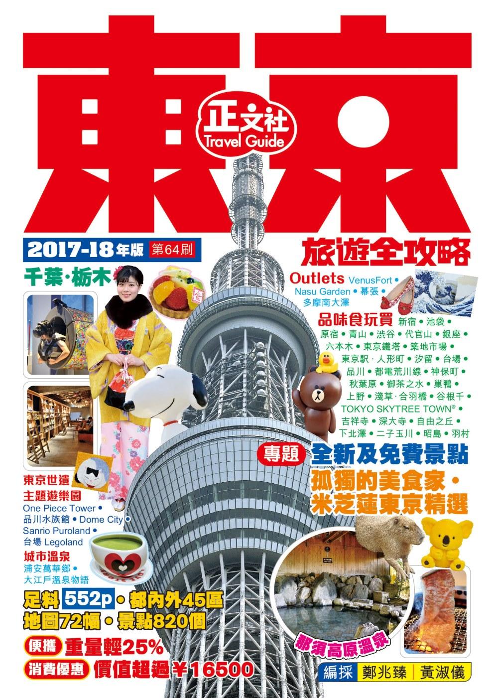 東京旅遊全攻略(2017-18年版)第64刷