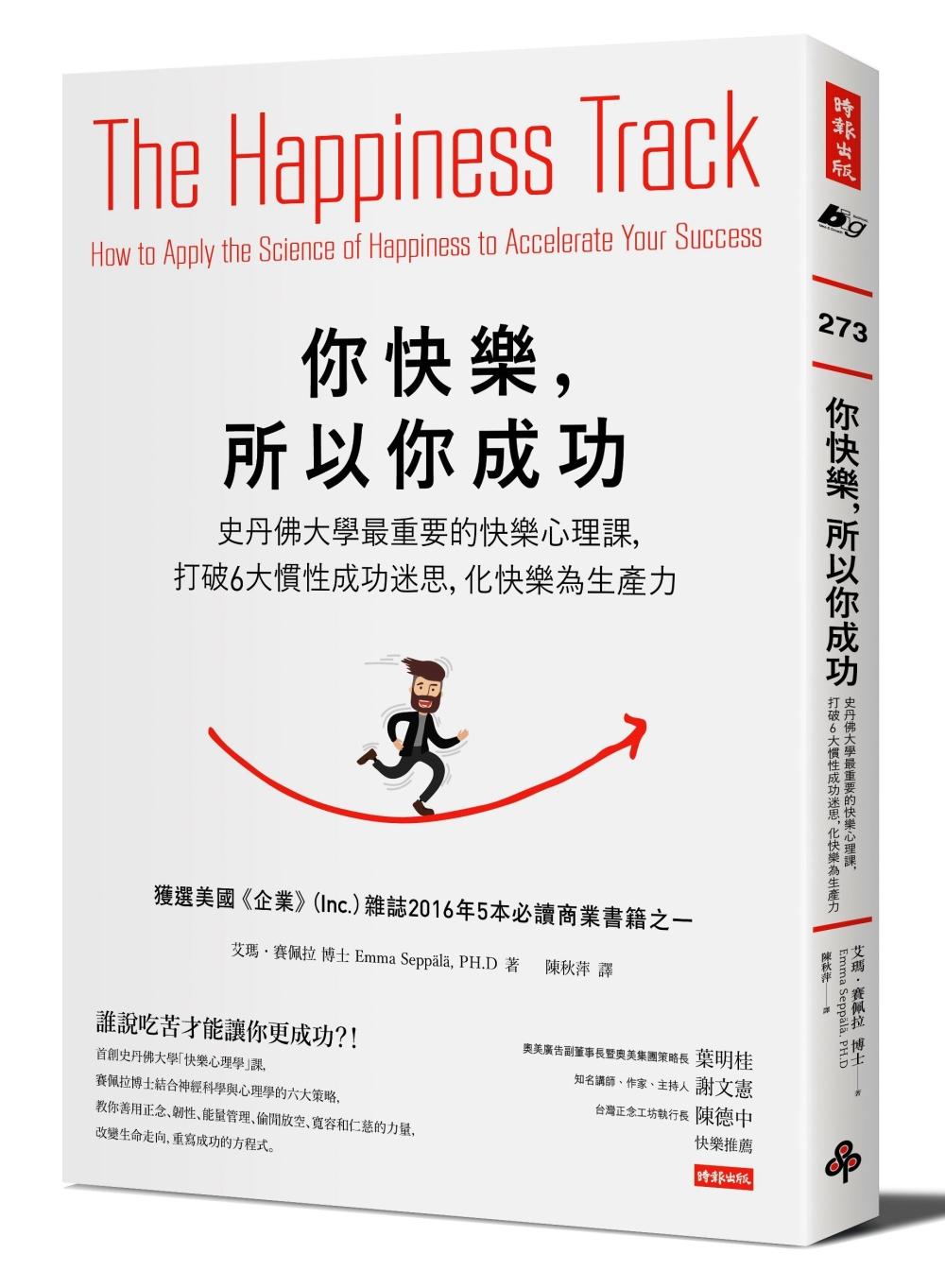 ◤博客來BOOKS◢ 暢銷書榜《推薦》你快樂,所以你成功:史丹佛大學最重要的快樂心理課,打破6大慣性成功迷思,化快樂為生產力