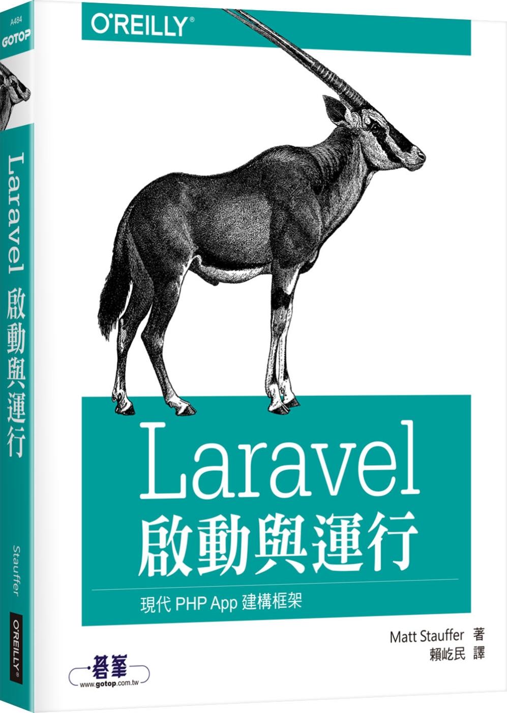 ◤博客來BOOKS◢ 暢銷書榜《推薦》Laravel 啟動與運行