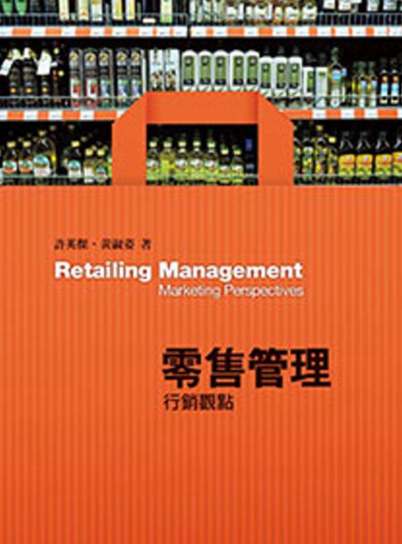 零售管理:行銷觀點2/e