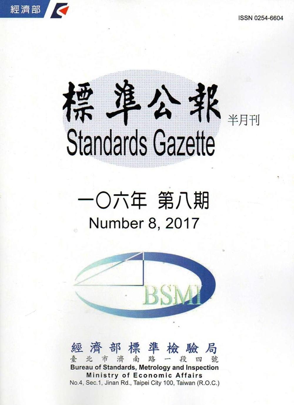 標準公報半月刊106年 第八期