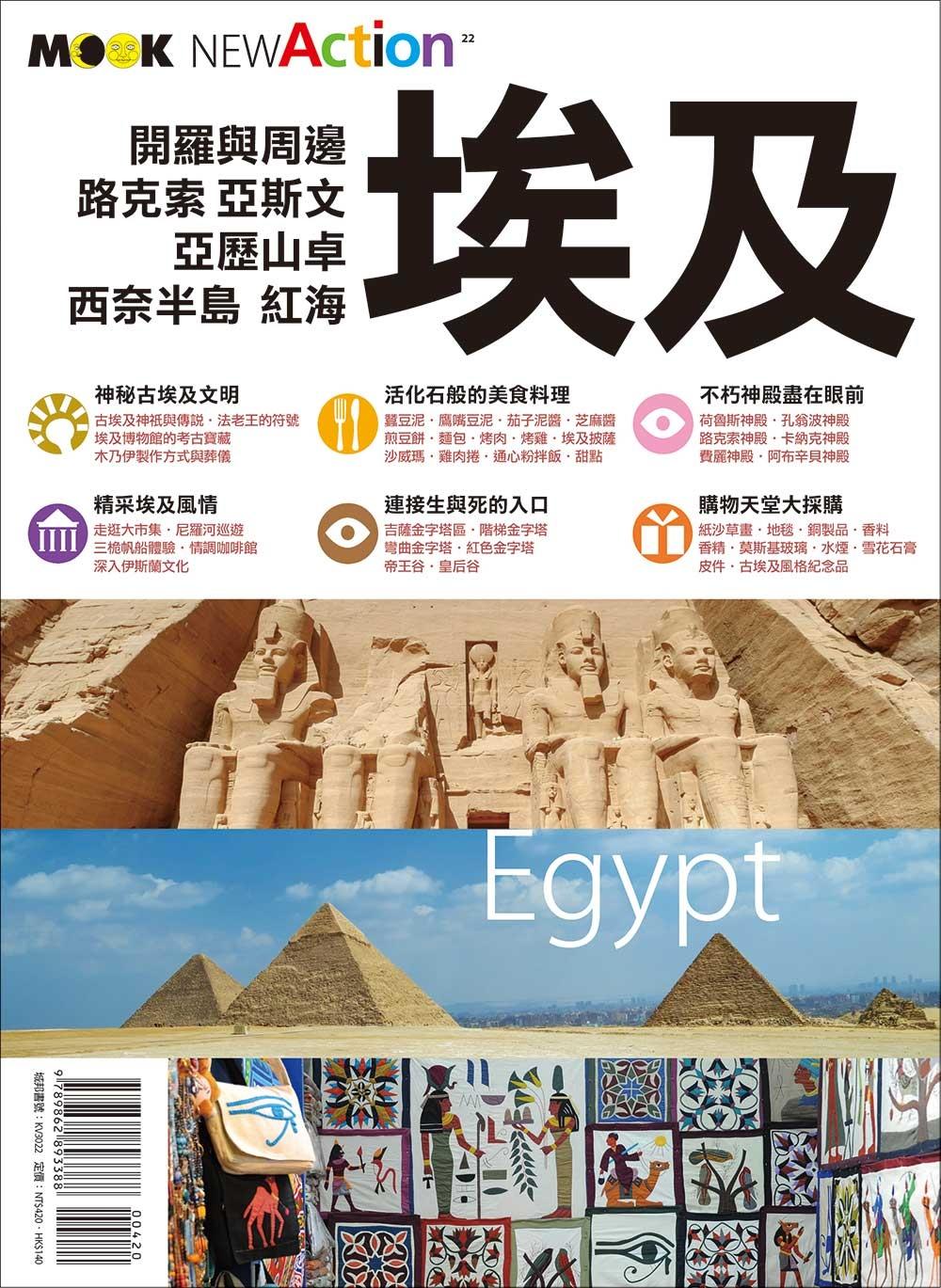 《埃及》 商品條碼,ISBN:9789862893388