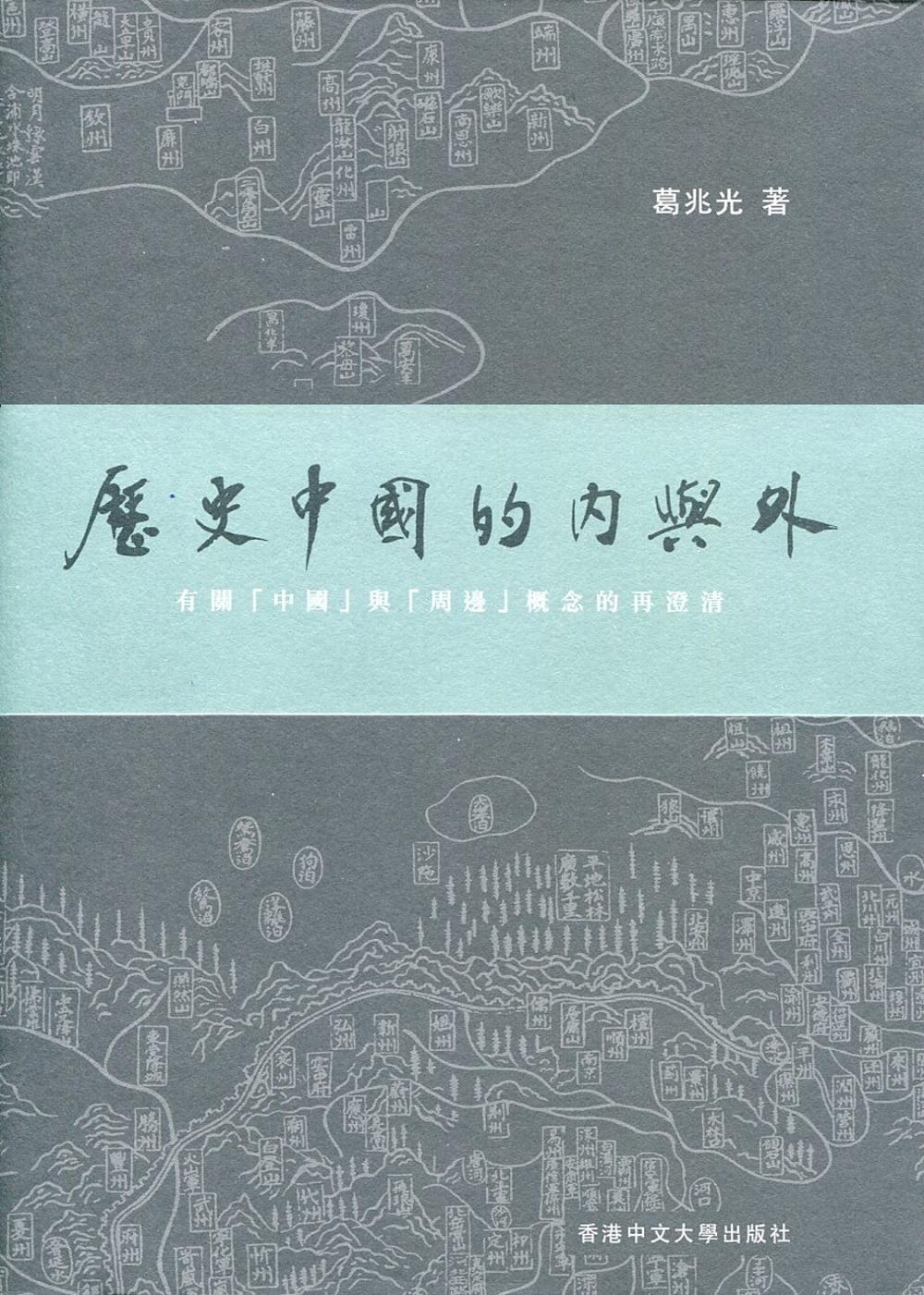 歷史中國的內與外...