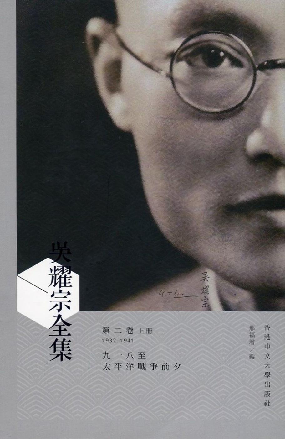 吳耀宗全集(第二卷):九一八至太平洋戰爭前夕(1932-1941)(上、下兩冊)(精裝)