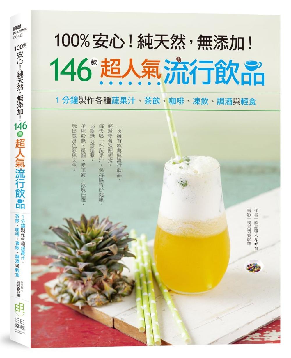 100%安心!純天然,無添加!146款超人氣流行飲品:1分鐘製作各種蔬果汁、茶飲、咖啡、凍飲、調酒與輕食