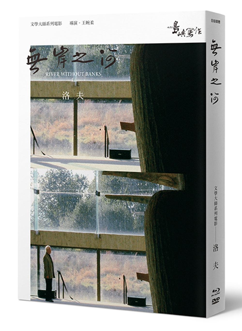 【他們在島嶼寫作】第二系列典藏版:無岸之河(藍光+DVD+洛夫小傳)
