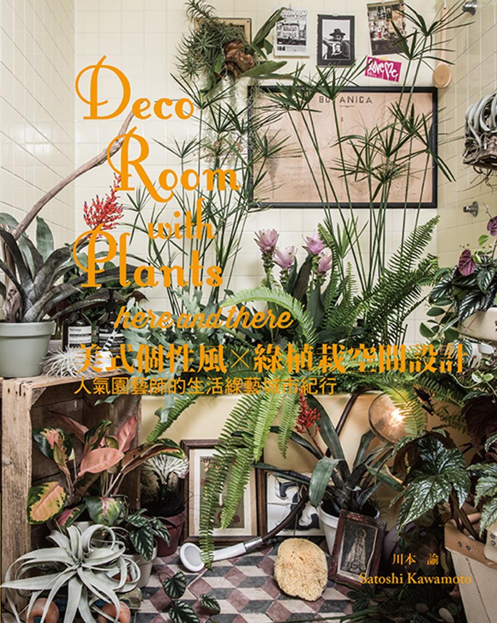 美式個性風×綠植栽空間設計:人氣園藝師的生活綠藝城市紀行