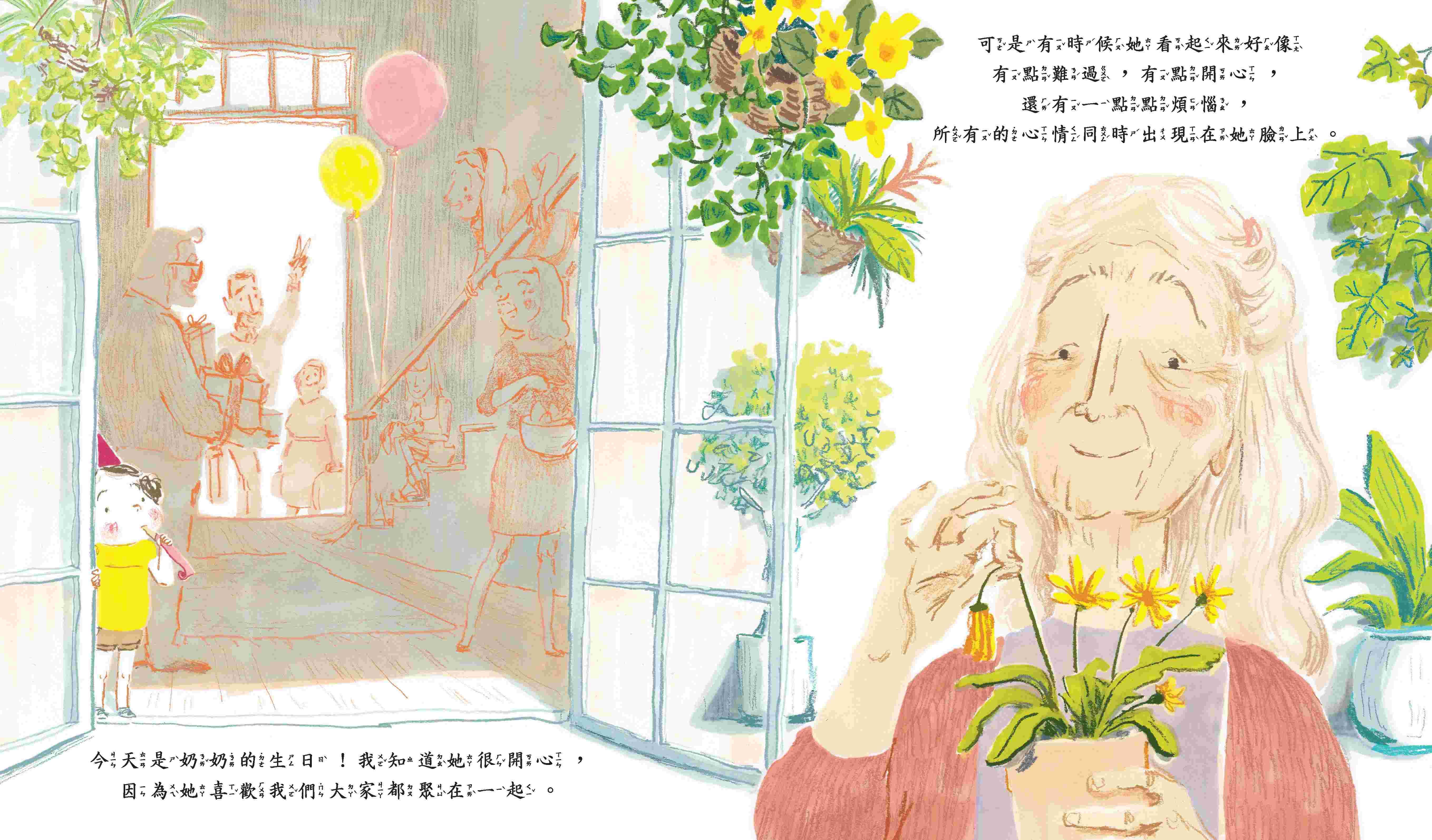 所有的心情同時出現在奶奶臉上