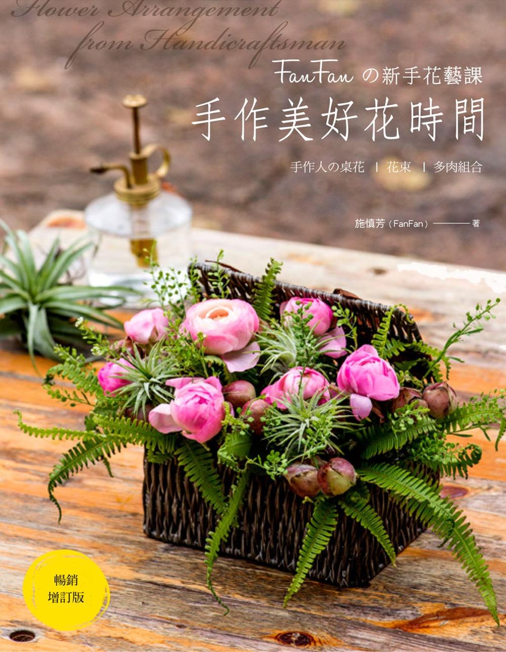 FanFan的新手花藝課:手作美好花時間(暢銷增訂版)
