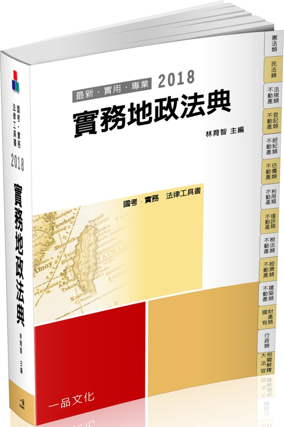◤博客來BOOKS◢ 暢銷書榜《推薦》實務地政法典:2018國考.實務法律工具書<一品>(十版)