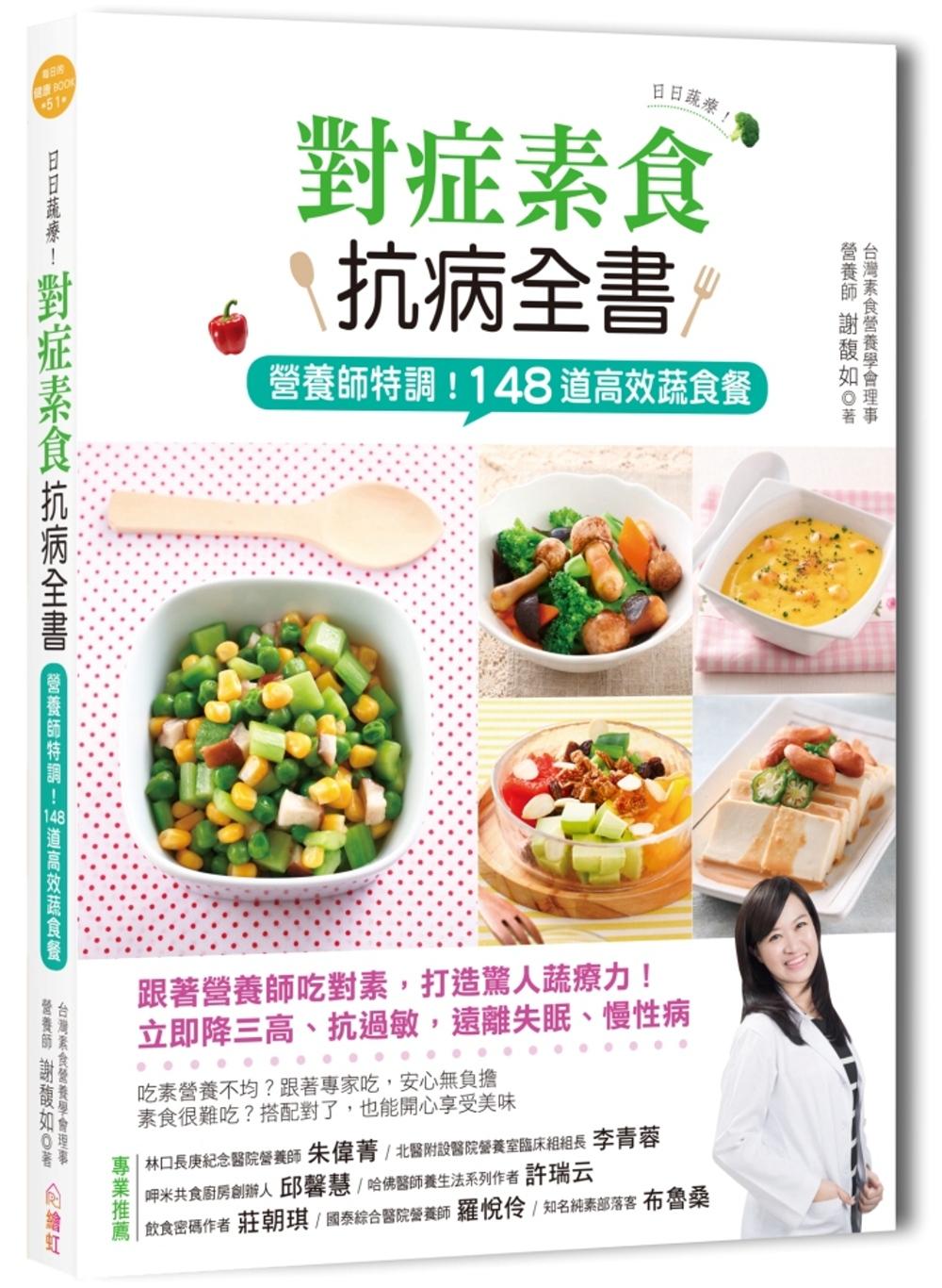 日日蔬療!對症素食抗病全書:營養師特調!148道高效蔬食餐,吃對了,立即降三高、抗過敏,遠離失眠、慢性病