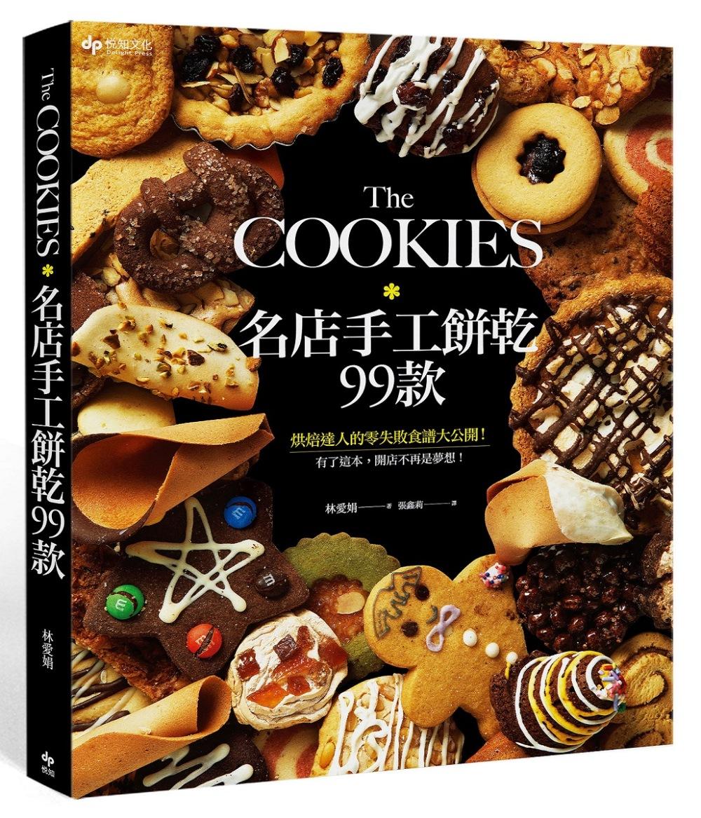 The COOKIES 名店手工餅乾99款:烘焙達人的零失敗食譜大公開!有了這本,開店不再是夢想!(三版)