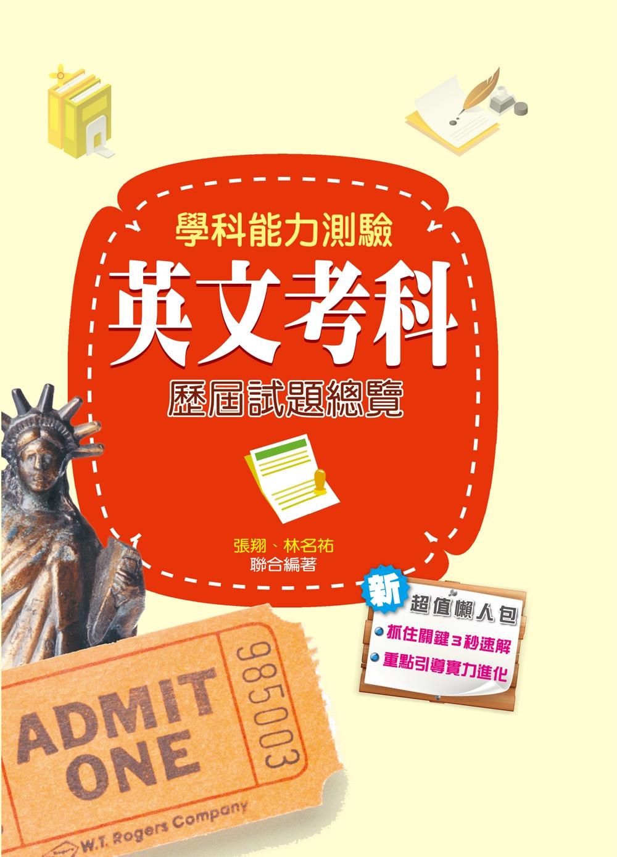 107升大學學科能力測驗英文考科歷屆試題總覽