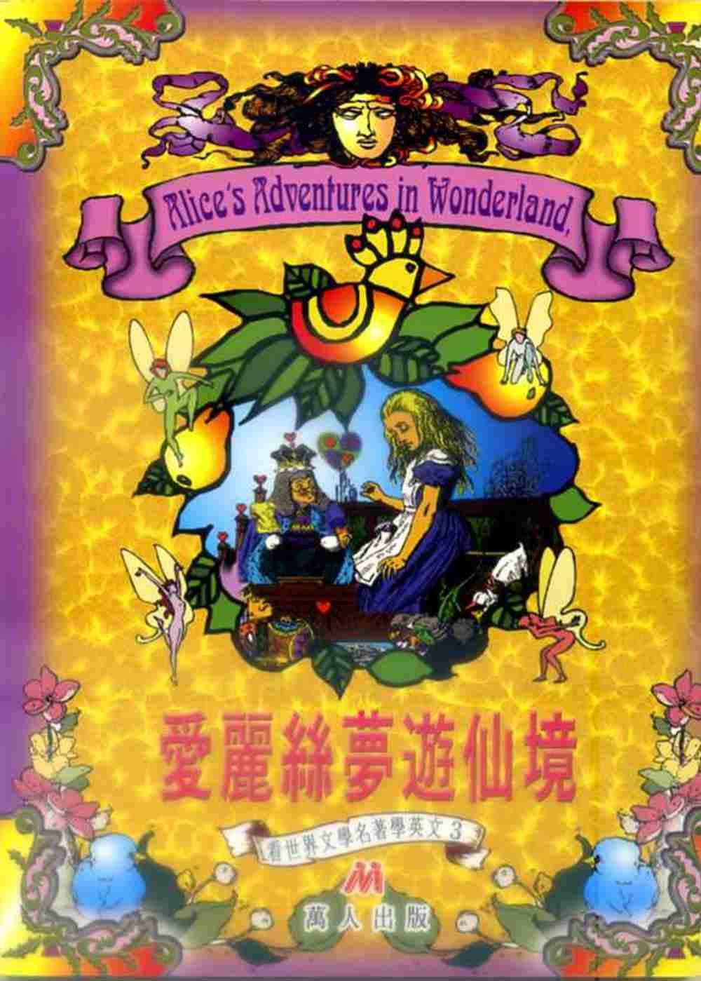 ◤博客來BOOKS◢ 暢銷書榜《推薦》看世界文學名著學英文(3):愛麗絲夢遊仙境(書+CD+CD-R)