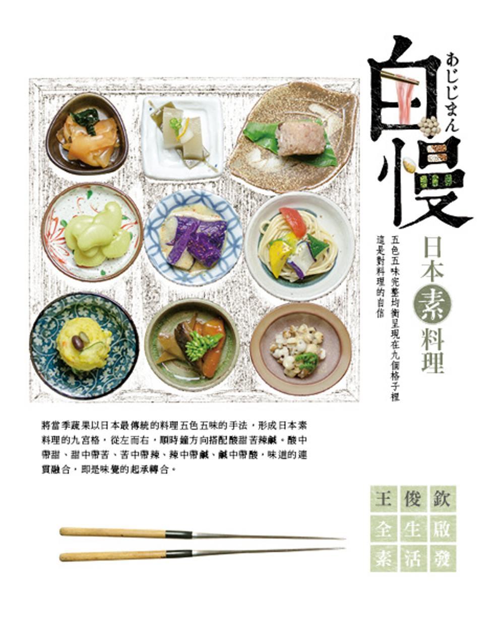 ◤博客來BOOKS◢ 暢銷書榜《推薦》自慢 日本素料理