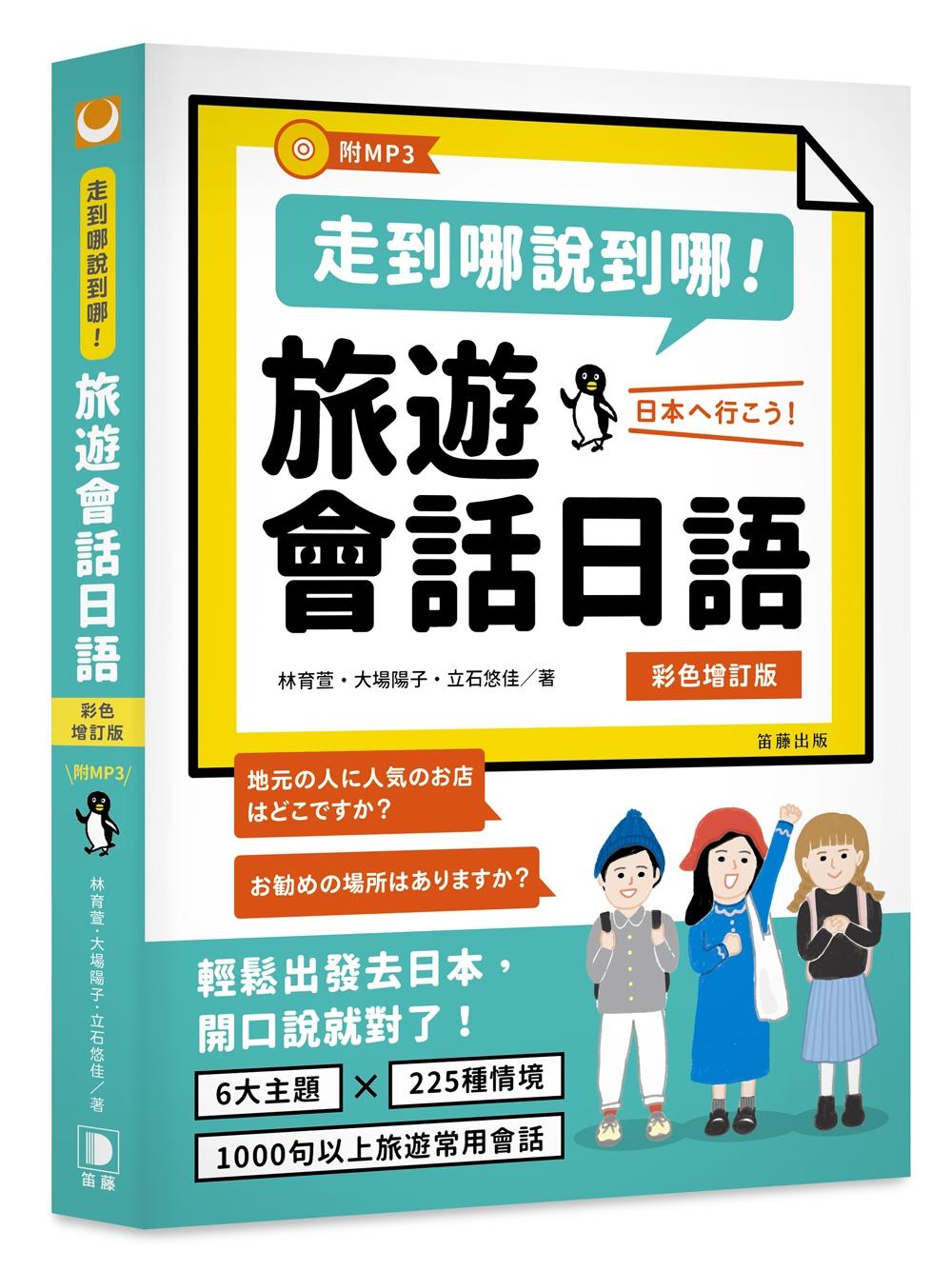 走到哪說到哪!旅遊會話日語 彩色增訂版