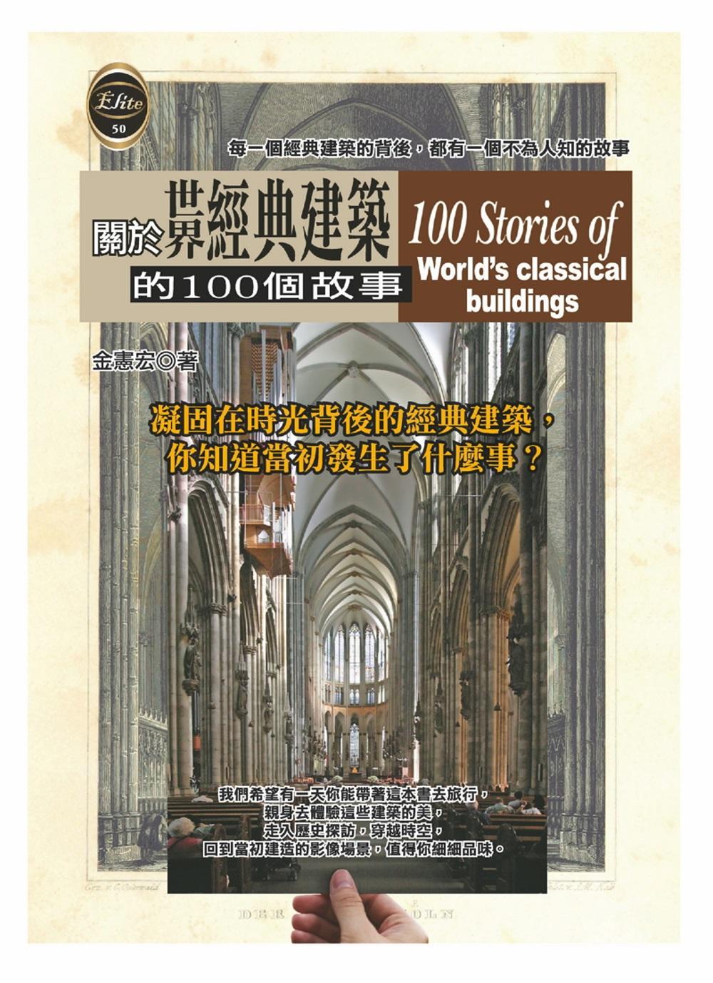 關於世界經典建築的100個故事